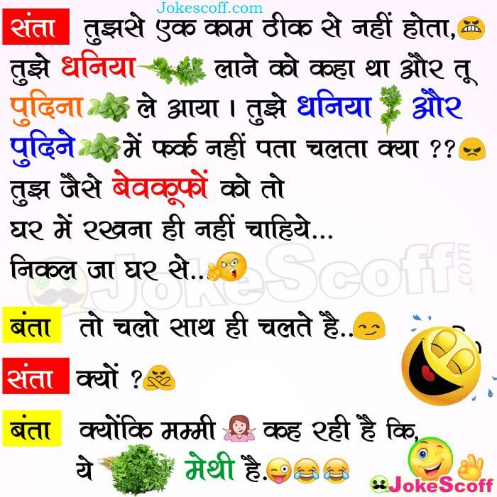 Santa Banta Dhaniya Pudina Methi Funniest Jokes