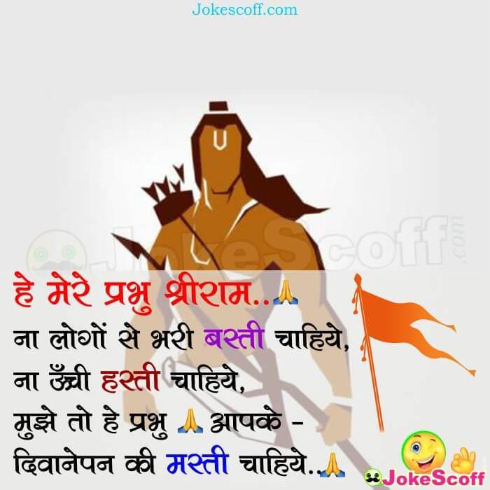 Shree Ram Status For Whatsapp