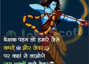 Shree Ram Status in Hindi