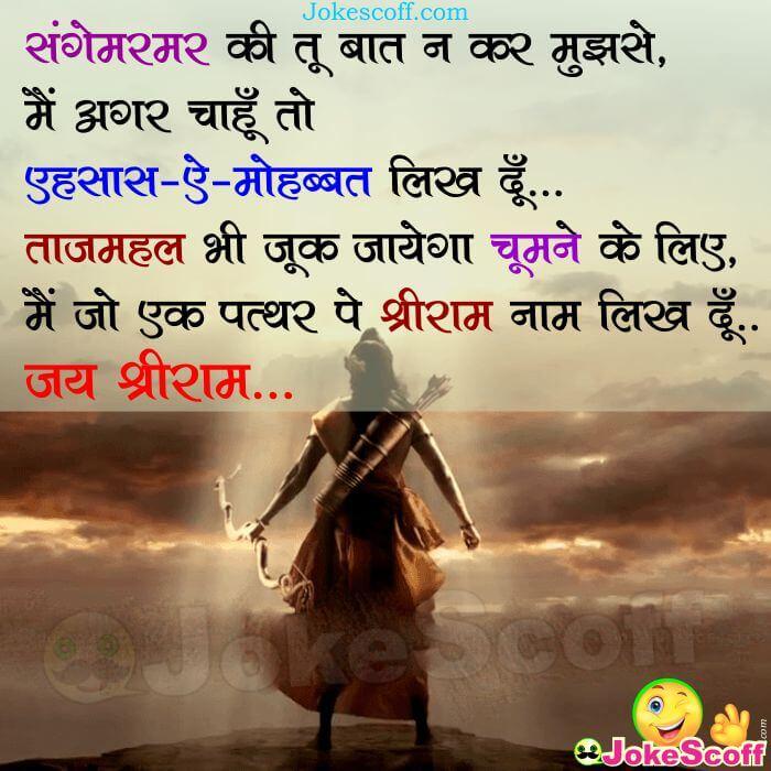 Shree Ram Status in Hindi Attitude