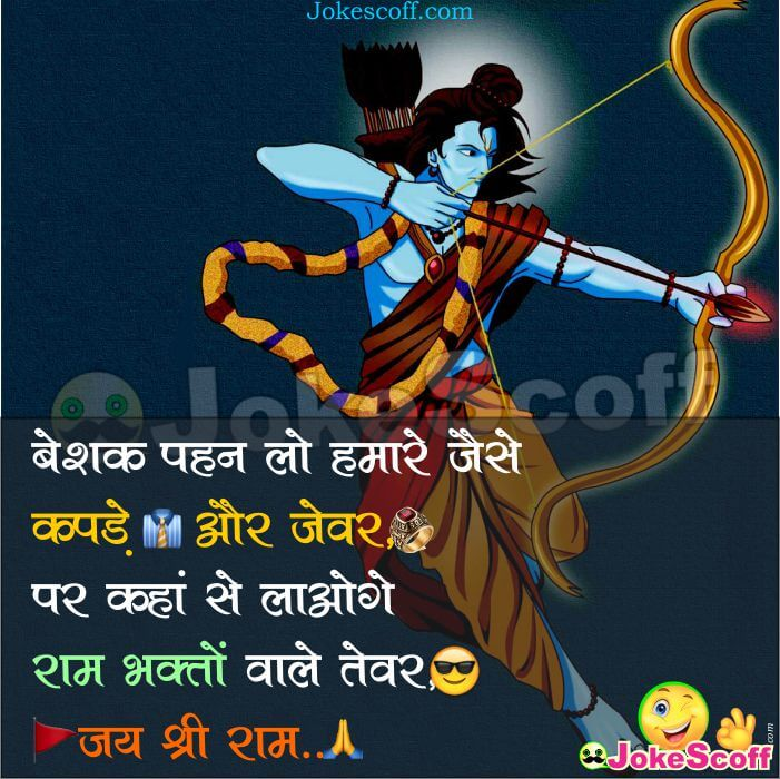 Shree Ram Status in Hindi