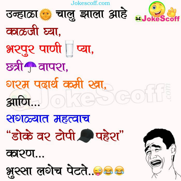 Summer Season Marathi Funny Jokes