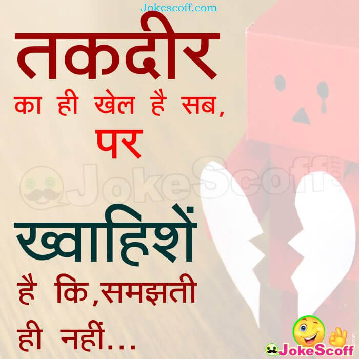 Taqdeer Status and Quotes in Hindi