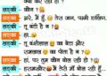 Very Funny Mummy vs Pummi Jokes in Hindi