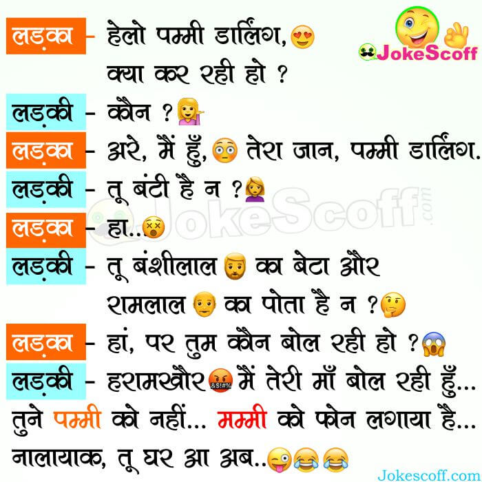 Very Funny Mummy vs Pummi Jokes in Hindi