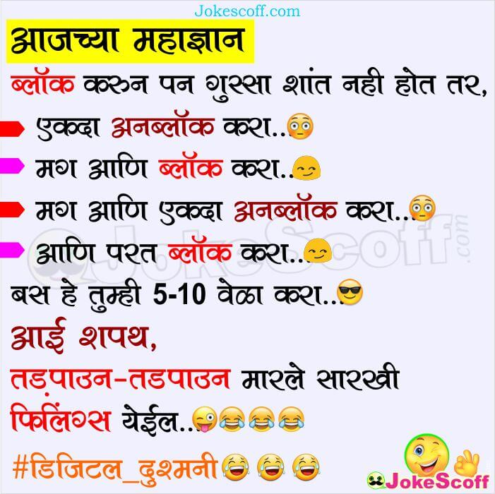Whatsapp And Facebook Block Unblock Funny Jokes In Marathi Jokescoff