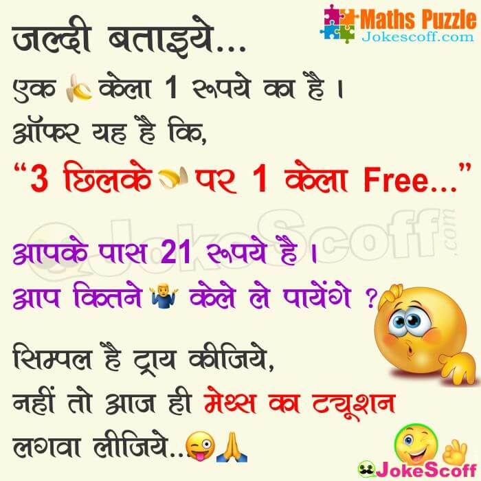 3 Chilke par 1 Kela Free - Maths Puzzles in Hindi