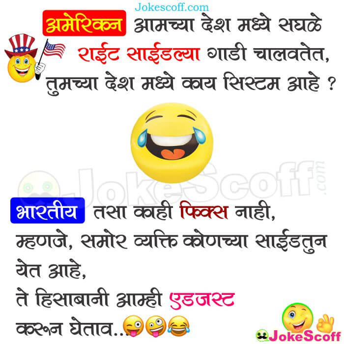 American Vs Indian Driving Marathi Jokes for WhatsApp and Facebook
