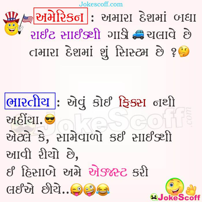 American vs Indian Driving Gujarati Jokes for WhatsApp and Facebook twitter