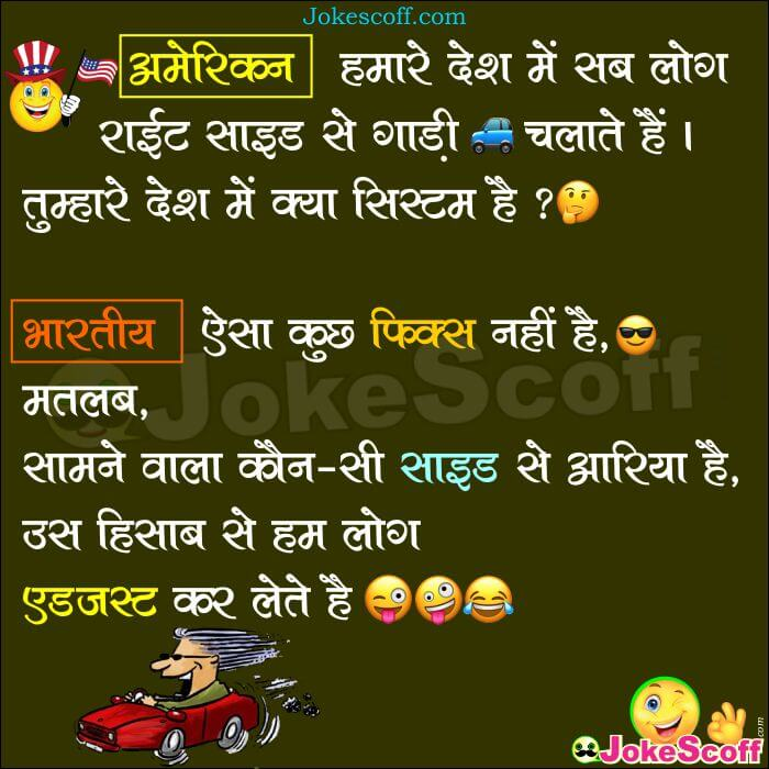 American vs Indian Driving on Road Funny Jokes
