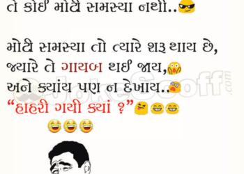Bed par Garodi Funny Jokes in Gujarati
