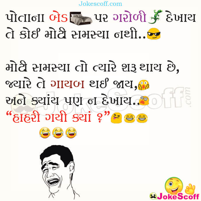 Bed par Garodi Funny Jokes in Gujarati