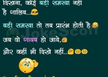 Bistar Par Chipkali Jokes in Hindi for WhatsApp