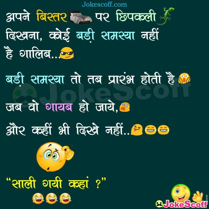 Bistar Par Chipkali Jokes in Hindi for WhatsApp