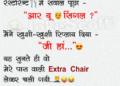 Boy Single Jokes - Funny Flirt Jokes