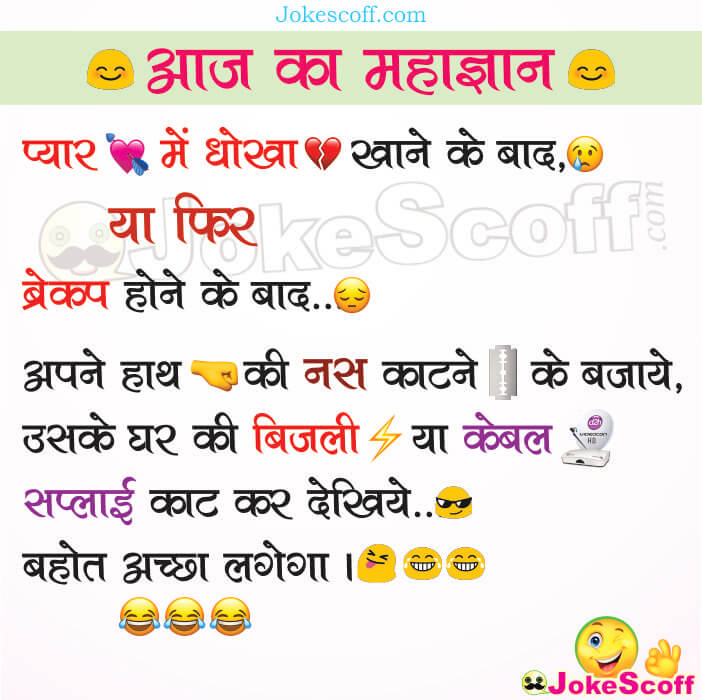 Breakup and Cheating in Love Funny Jokes - Aaj ka Maha Gyan