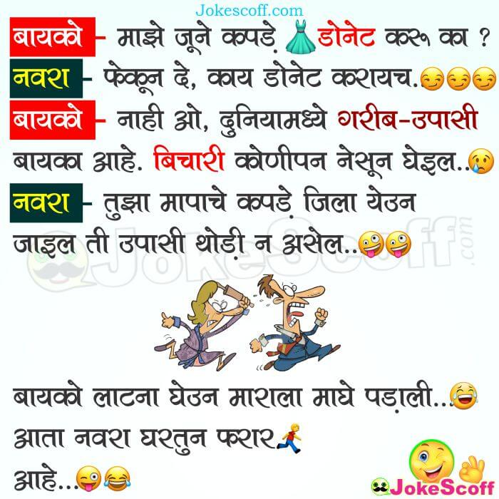 Donate dresses Jokes in Marathi - Husband Wife Marathi Jokes