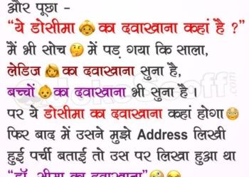 Dosima ka Dawakhana - Funny WhatsApp Jokes in Hindi