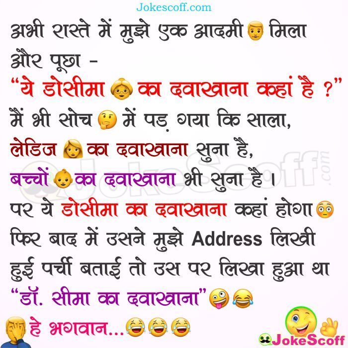 Dosima ka Dawakhana - Funny WhatsApp Jokes in Hindi