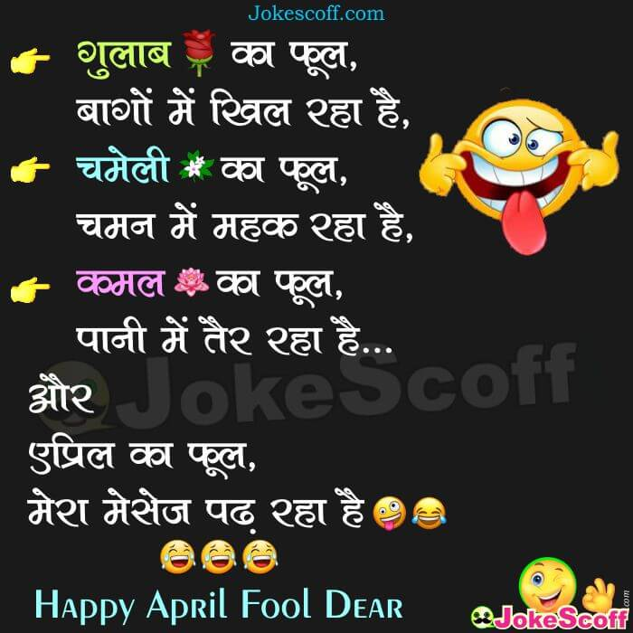 Funniest April Fool Jokes in Hindi