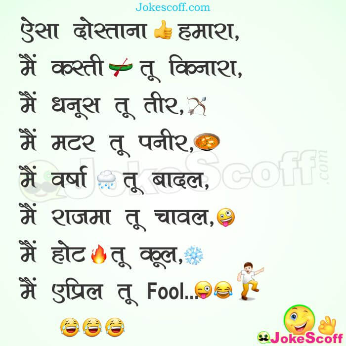 Funniest April Fool SMS for Friends and Relatives Hindi