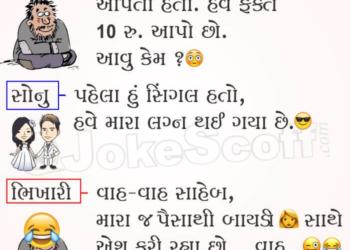 Funniest Beggar Jokes in Gujarati