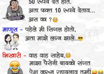 Funny Beggar Jokes in Marathi