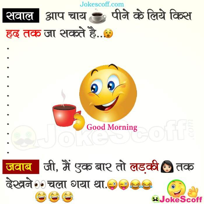 Funny Good Morning Jokes in Hindi for WhatsApp and Facebook