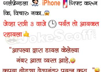 Funny iPhone Jokes in Marathi Language