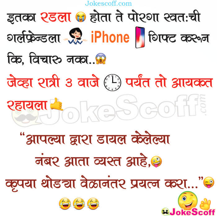 Funny iPhone Jokes in Marathi Language