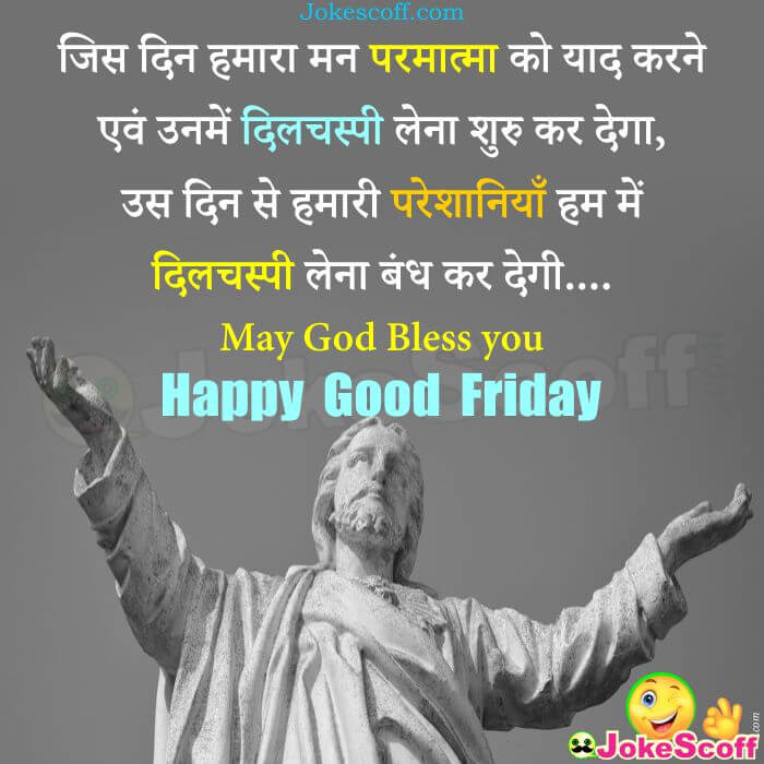 Good Friday Quotes SMS Hindi