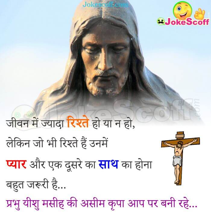 Good Friday Status in Hindi