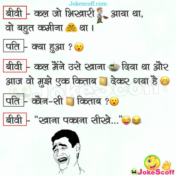 Husband Wife and Beggar Hindi Jokes