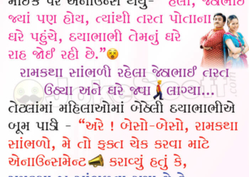 Jethalal and Daya Funny Gujarati Jokes