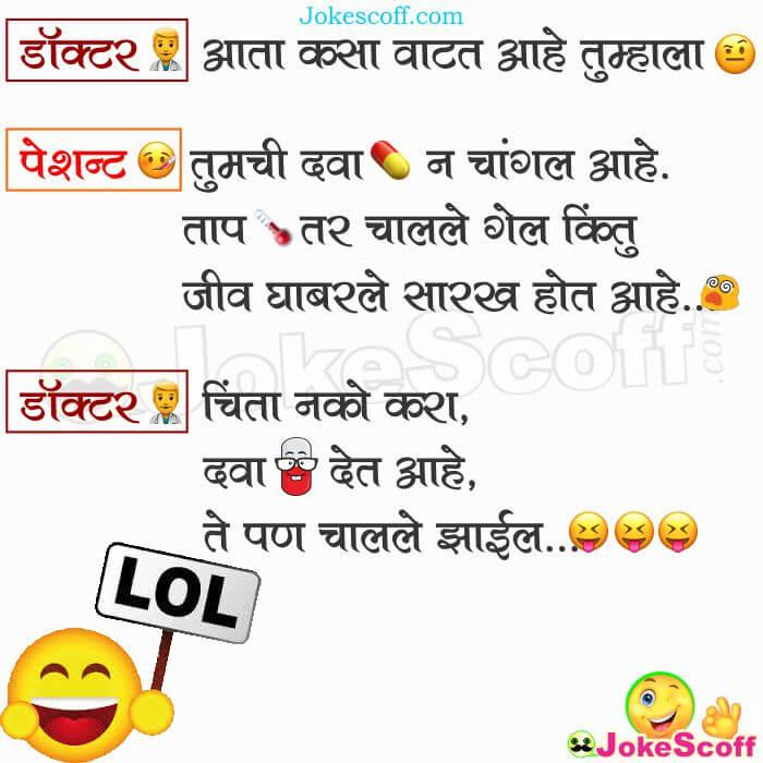 Jiv Ghabharle Sarkh Hot aahe - Doctor Patient Jokes in Marathi