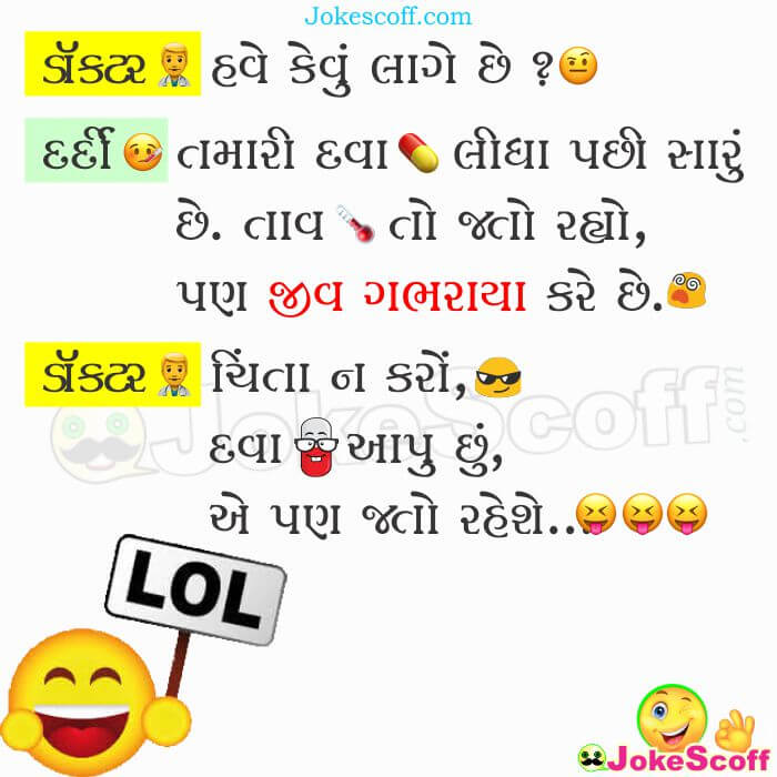 Jiv Ghabhray Che - Doctor Patient Jokes in Gujarati