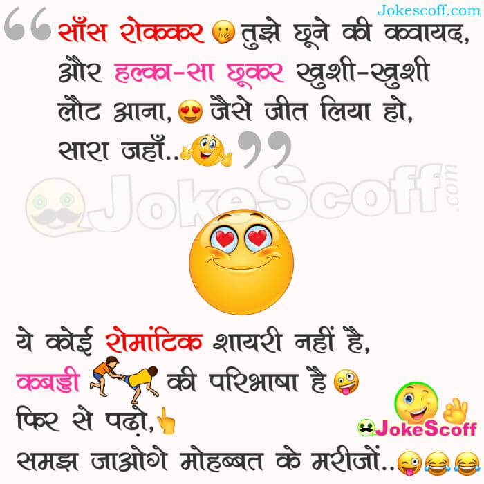 Kabaddi Jokes - Funny Romantic Shayari