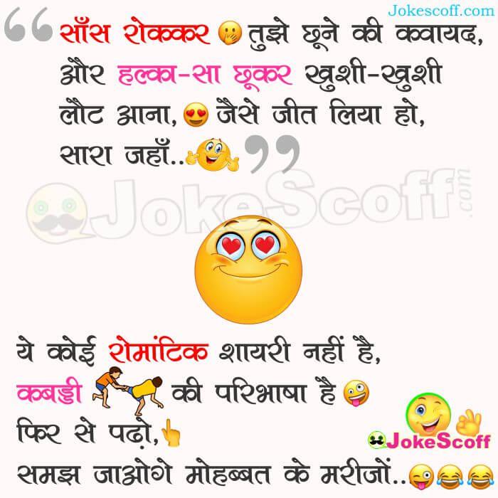 Kabaddi Jokes - Funny Romantic Shayari