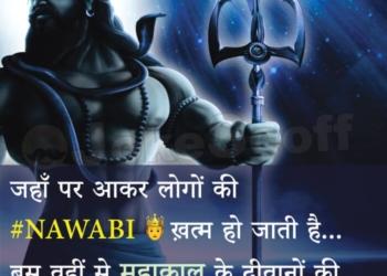 Mahadev High Attitude WhatsApp Status in Hindi