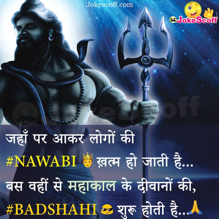 Mahadev High Attitude WhatsApp Status in Hindi