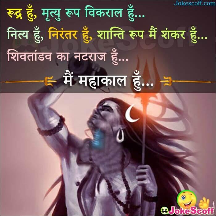 Mahakal Attitude Status and Shayari
