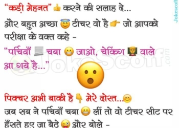 March Exam Special Jokes in Hindi