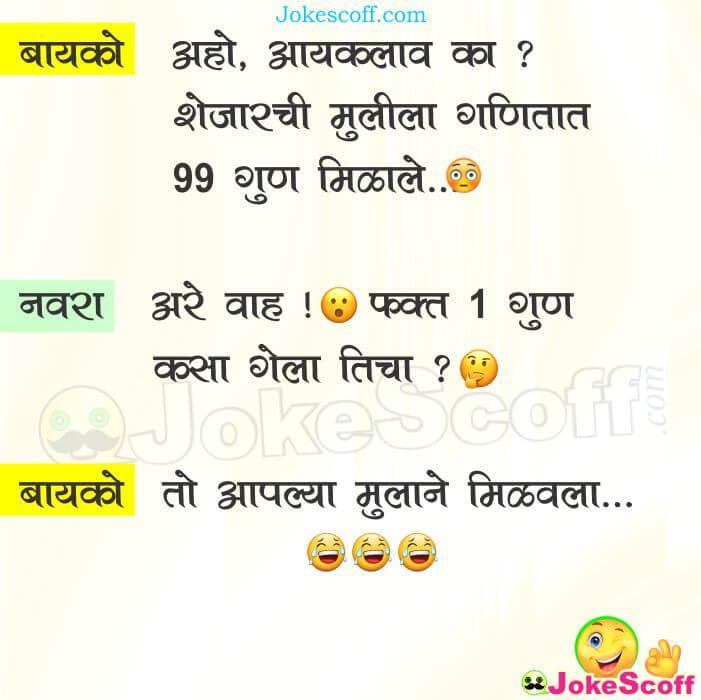 Navra Bayko Exam Season Jokes in Marathi