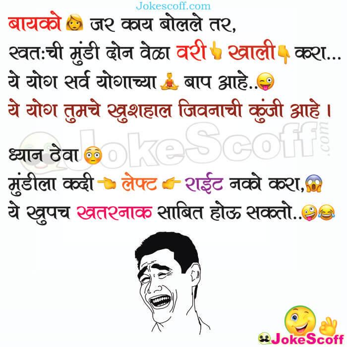 Navra Bayko Funny Marathi Jokes