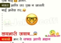 Navra Bayko Savdhan Indian Jokes in Marathi