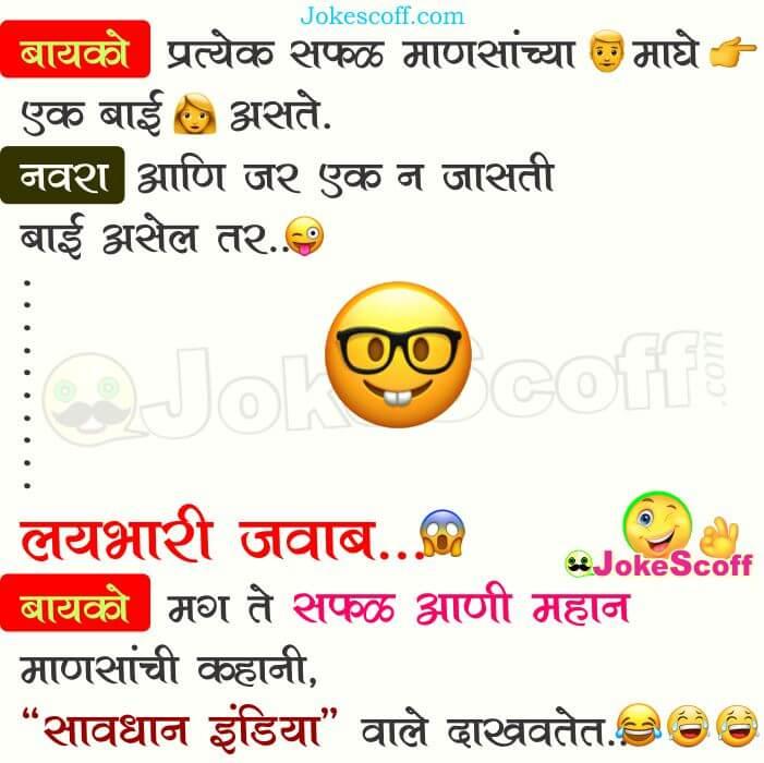 Navra Bayko Savdhan Indian Jokes in Marathi