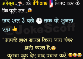 New iPhone Jokes in Hindi