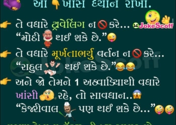 Pregnancy Jokes in Gujarati - Modi, Rahul and Kejariwal Political Jokes in Gujarati