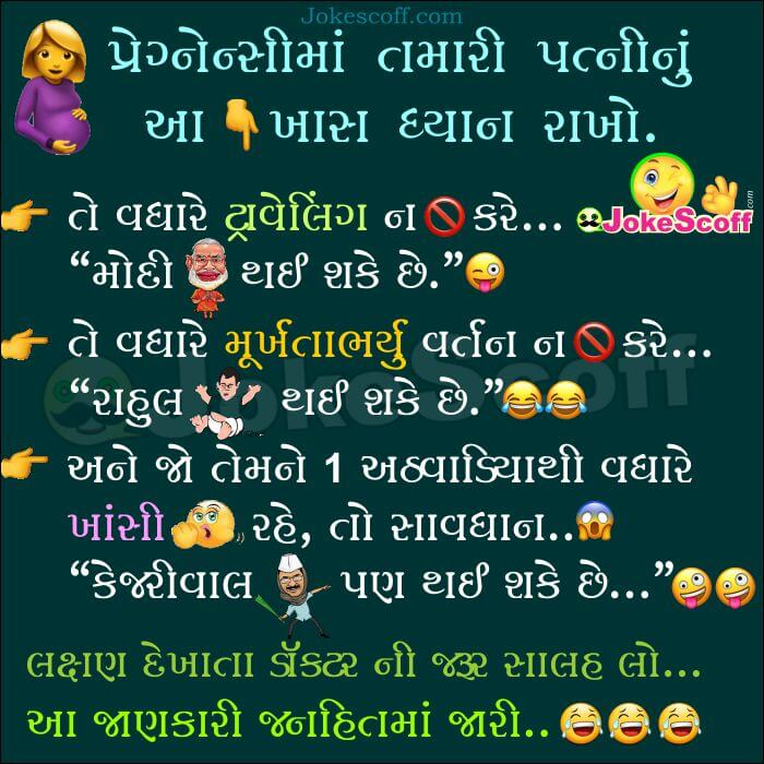 Pregnancy Jokes in Gujarati - Modi, Rahul and Kejariwal Political Jokes in Gujarati