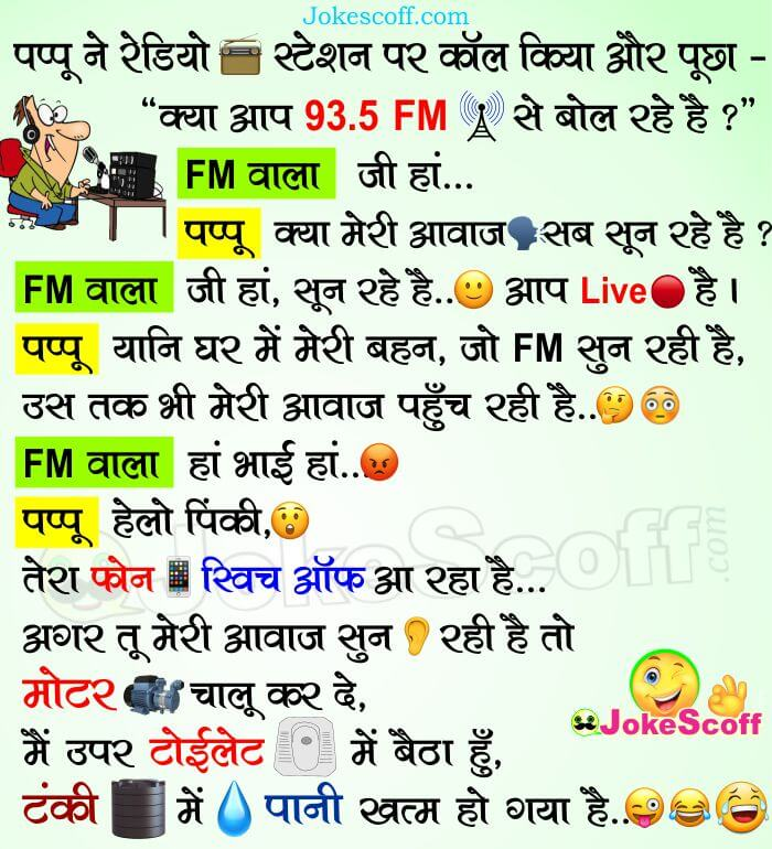 Radio Jockey and Pappu 93.5 FM Funniest Jokes